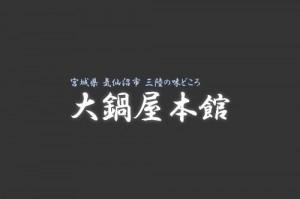 大鍋屋_th001 | 気仙沼市のリアルタイム宿泊情報サイト