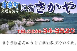 民宿さかや_th001 | 気仙沼市のリアルタイム宿泊情報サイト