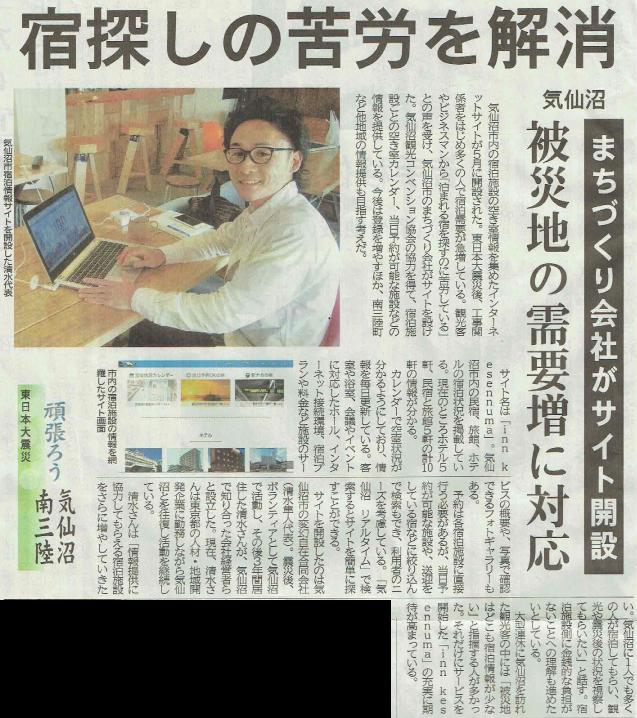 河北新報「リアスの風」に気仙沼市のリアルタイム宿泊情報サイトを掲載