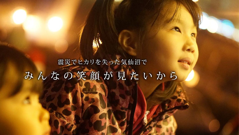 ヒカリに笑顔と希望が集まる気仙沼イルミネーション2017